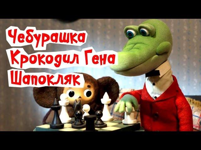 Сборник мультиков: Чебурашка и Крокодил Гена | Cheburashka and Gena the Crocodile russian cartoon