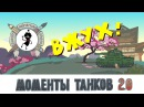 Вжух. Моменты танков 2.0. Серия 6. Shoot Animation Studio