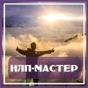 "Курс ""НЛП-Мастер-2018"" в г. Краснодаре"