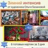 Зимний Интенсив от художника Ольги Базановой