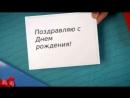 с Днем Рождения Надюша)))