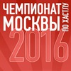 Чемпионат Москвы по хастлу 2016:: 14-15 мая