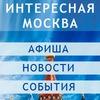 Москва: Афиша