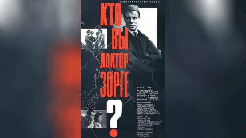 Кто вы, доктор Зорге (1961) | Qui