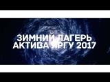 Зимний Лагерь Актива ЯрГУ 2017 [Тизер]