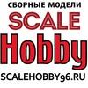 SCALEHOBBY96.RU - сборные модели Екатеринбург