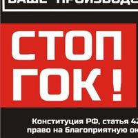 stop_gok