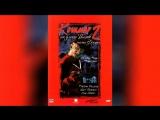 Кошмар на улице Вязов (1984)  A Nightmare on Elm Street