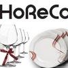Выставка ExpoHoReCa. Индустрия гостеприимства.