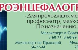 Медэксперт в советске | вконтакте.