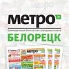 """Газета """"Метро 74 Белорецк"""""""