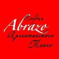 """Логотип """"ABRAZO"""" студия аргентинского танго в Саратове"""