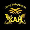 """Центр фейерверков """"ХАН"""""""