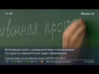 Как развиваются московские школы