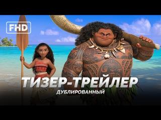 DUB   Тизер-трейлер: «Моана / Moana» 2016