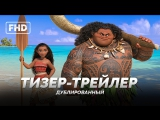 DUB | Тизер-трейлер: «Моана / Moana» 2016