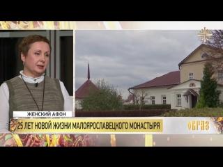 Женский Афон: Правдивая история Малоярославецкого монастыря