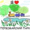 Первомайский, Парк г. Уфа