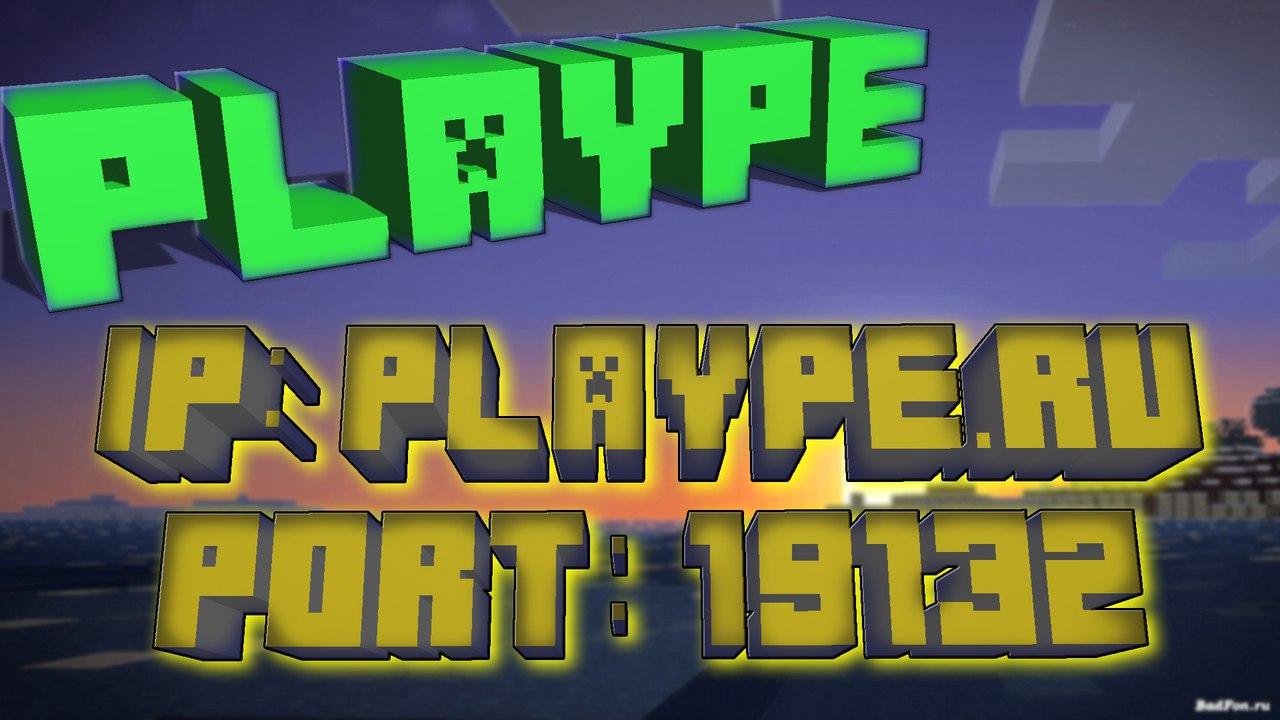PlayPE