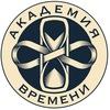 АКАДЕМИЯ ВРЕМЕНИ | Образовательный центр