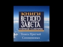 КНИГА ПРИТЧЕЙ СОЛОМОНОВЫХ в переводе П.Юнгерова