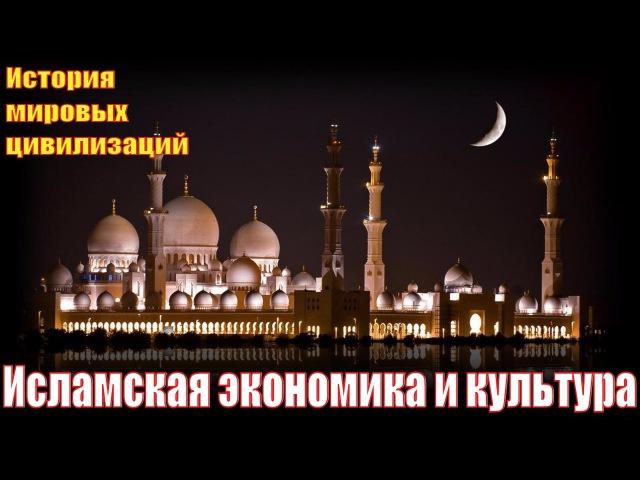 Исламская экономика и культура рус История мировых цивилизаций