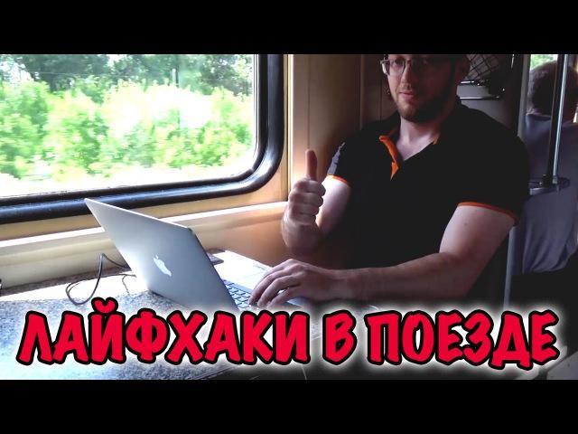 7 ЛАЙФХАКІВ В ПОїЗДі. Корисні поради які допоможуть вижити в поїзді:--))