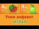 Учим русский алфавит для самых маленьких. Развивающее видео для детей 1