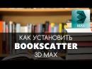 Bookscatter - как установить и использовать. 3D max | Видео уроки на русском для начинающих