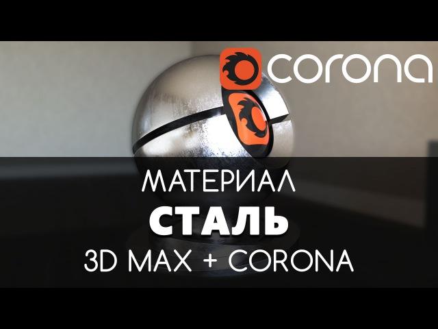 Сталь Материал - Corona Renderer 3D Max. Настройка. | Видео уроки для начинающих