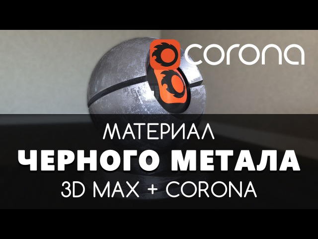 Черный метал Материал - Corona Renderer 3D Max. Настройка. | Видео уроки для начинающих