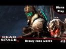 Прохождение Dead Space 3 15 - Всему свое место
