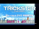 TVアニメ TRICKSTER -江戸川乱歩「少年探偵団」より- Blu-ray & DVD発売告知TVCM 15秒Ver.