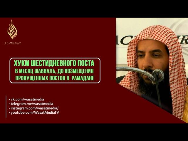 Хукм 6 тидневного поста в месяц Шавваль до возмещения пропущенных постов в Рамадане ᴴᴰ