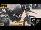 Китайский мотоцикл Viper V250 VXR (Часть 4 - рег. звезда и карбюратор с ускорительным на ...