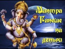 Мантра для привлечения денег (Mantra Ganesha).