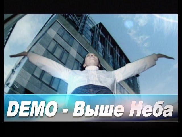 Demo - ДЕМО – Выше Неба - high quality sound version !