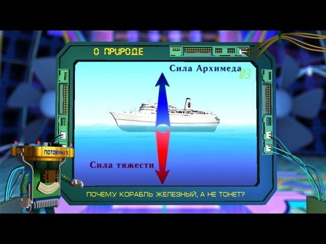 Потомучка о природе 03. Почему корабль железный, а не тонет?