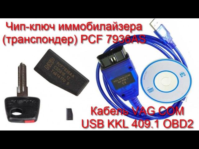 Кабель VAG COM USB KKL 409.1 OBD2 и чип-ключ иммобилайзера (транспондер) PCF 7936AS