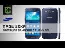 Прошивка Samsung GT-I9300 Galaxy S3 (v 4.3)