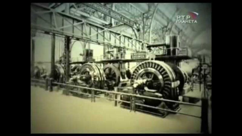 Nikola Tesla - Pasaulio valdovas