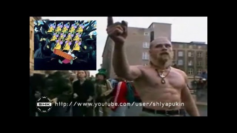 Техно Викинг и Бабки Ежки!Прикол.Techno Viking VS Babki Ezki (by russian)