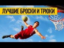 НЕВЕРОЯТНЫЕ БАСКЕТБОЛЬНЫЕ ТРЮКИ Лучшие слэм данк броски в баскетболе с батута ...