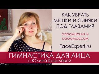 Как избавиться от синяков и отёков под глазами