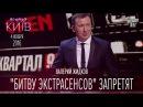 Битву экстрасенсов запретят в Украине - Валерий Жидков   Новости недели, Вечерний Киев 2016
