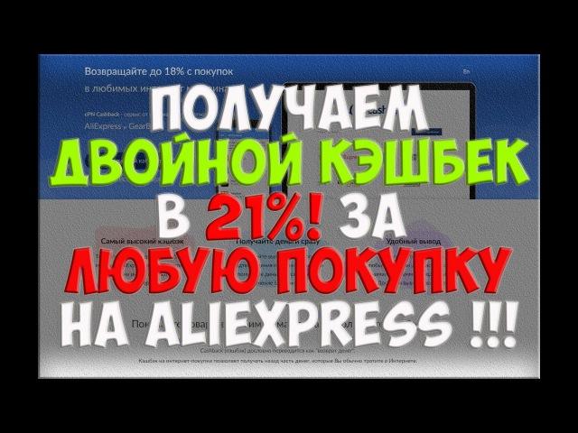 Двойной CashBack для магазина Aliexpress в 21% от ePN CashBack
