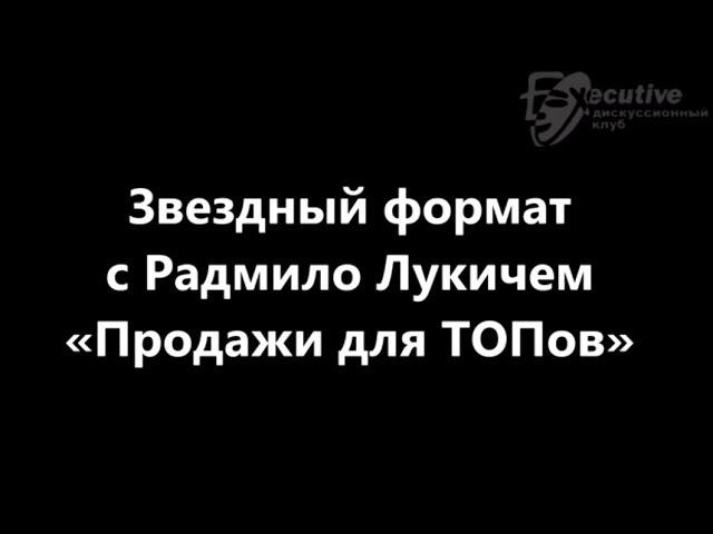 Звездный формат с Радмило Лукичем «Продажи для ТОПов»