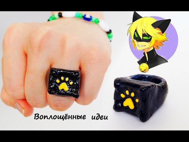 Как сделать КОЛЬЦО КОТА НУАРА/Супер Кот/Леди Баг/Ring /Ladybug and Chat Noir Cat/Как сшить костюм/