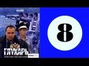 Глухарь 1 сезон 8 серия