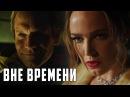 """Л.З.Д: """"Обратный Флэш VS Легенды"""" [Обзор 1-ой серии]  DC Comics"""